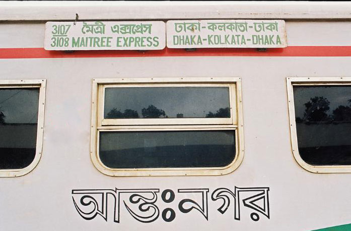 Maitree Express Train, Bangladesh Railway Train